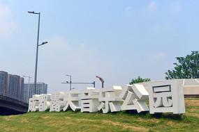 四川成都露天音乐公园标识