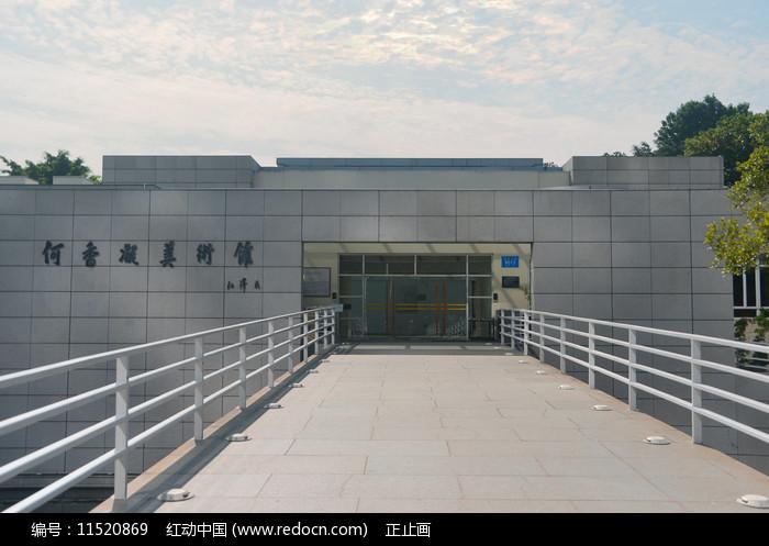 深圳华侨城何香凝美术馆 图片