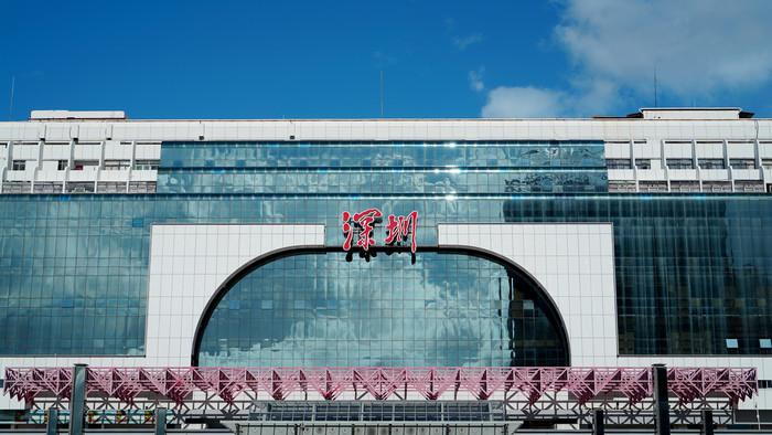 蓝天下的深圳火车站外景