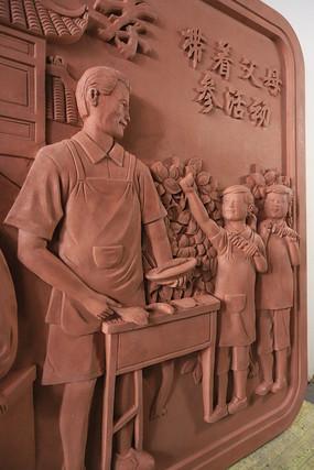 带着父母参活动人物砖雕