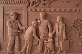 带着妻小常回家孝文化砖雕