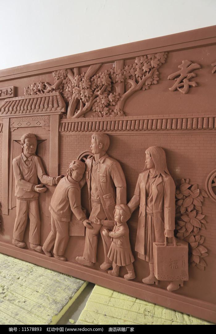 带着妻小常回家砖雕局部图片