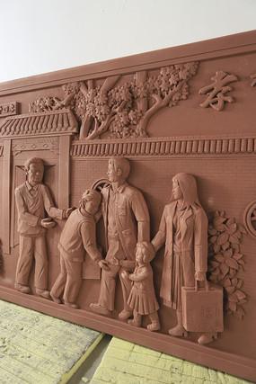 带着妻小常回家砖雕局部