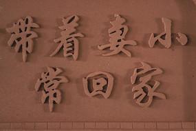 带着妻小常回家砖雕文字