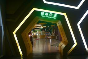 四川科技馆健康生活厅展厅内景