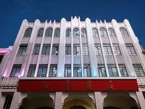 广州新华书店考字号夜景