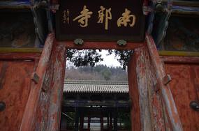 南郭寺山门建筑结构特写