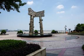 鄂州江滩公园石雕景观