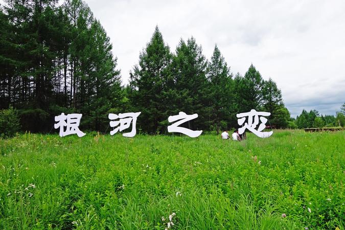 内蒙古根河之恋风景区