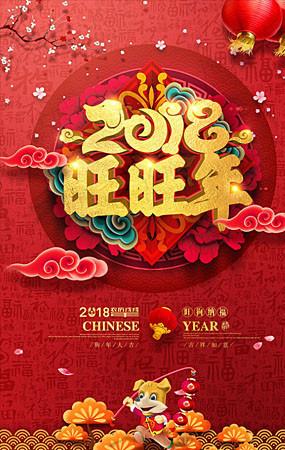 狗年大吉春节海报设计