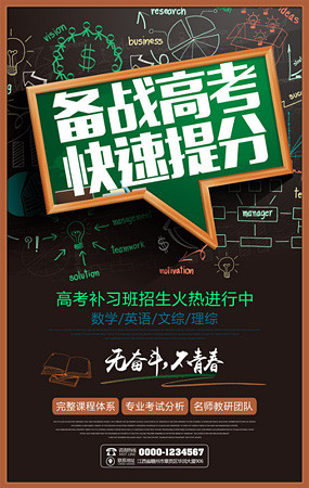 高考招生海报