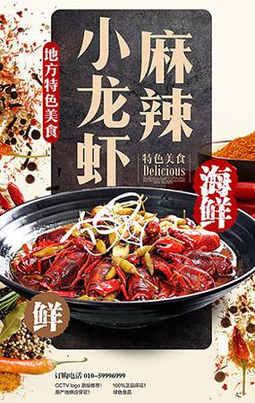 小龙虾美食海报