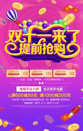 双11光棍节活动海报