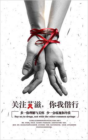 世界艾滋病日宣传素材