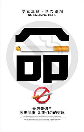 世界无烟日公益海报