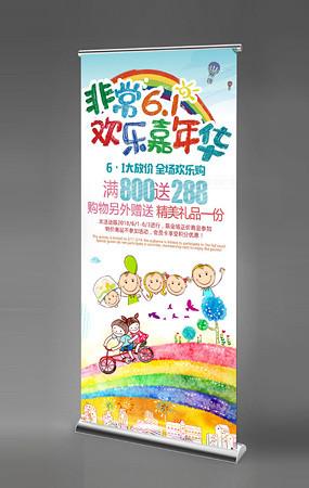 六一儿童节展架