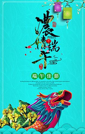端午节龙舟海报