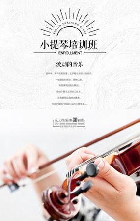 小提琴培训班招生海报
