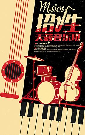 乐器招生海报