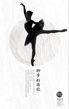 芭蕾舞招生海报