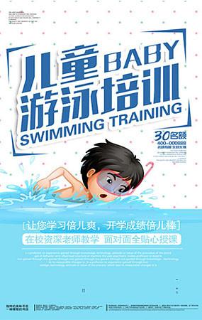 游泳招生培训海报