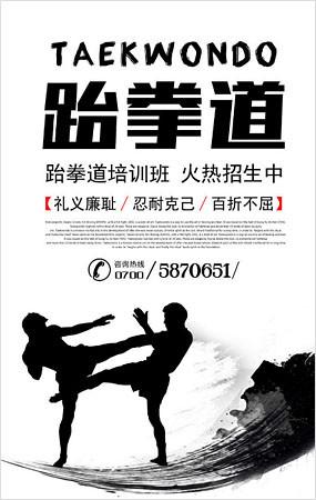 跆拳道培训班海报