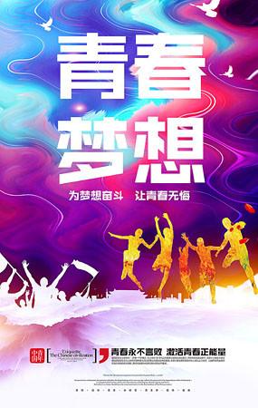 青春梦想海报