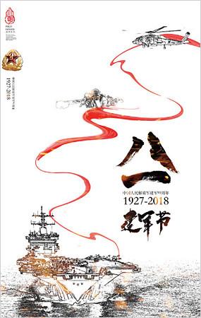 建军91周年海报