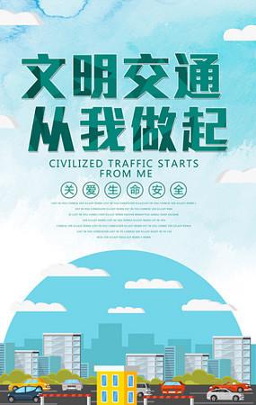 文明交通公益海报