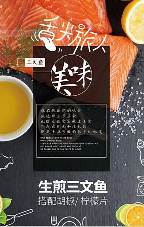三文鱼海报