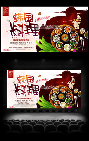 韩式料理海报