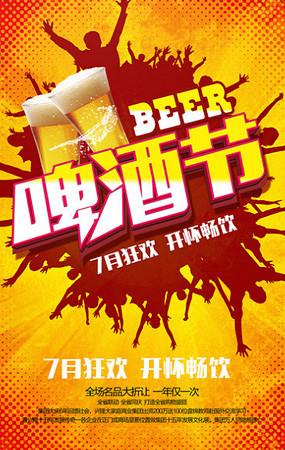 夏日啤酒节海报