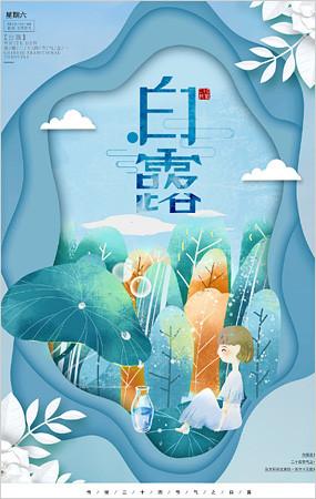 白露节气海报