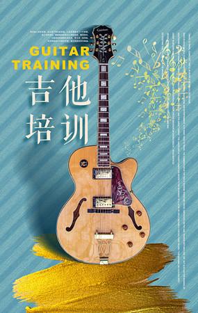 音乐乐器培训班海报