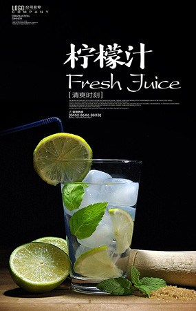 柠檬汁果汁海报