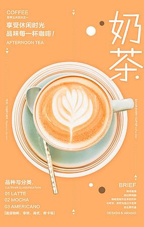 奶茶店宣传海报设计