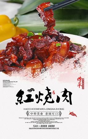 红烧肉海报