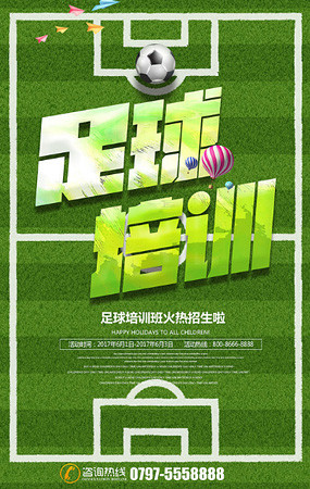 足球招生海报