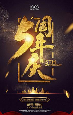 五周年庆海报