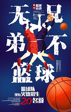 篮球招生海报