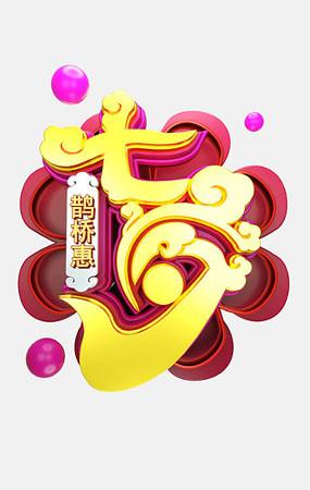七夕节原创元素